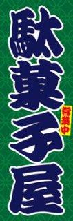 駄菓子屋009