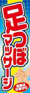 足つぼマッサージ007