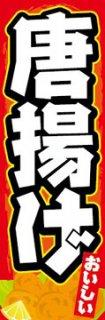唐揚げ005