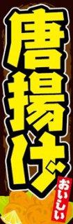 唐揚げ006