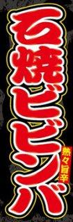 石焼きビビンバ001