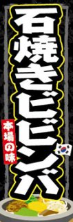 石焼きビビンバ005