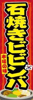 石焼きビビンバ006