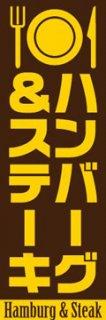 ハンバーグ&ステーキ003