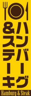 ハンバーグ&ステーキ004
