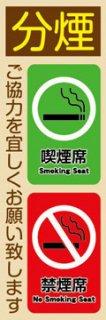 分煙003