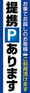 提携駐車場005