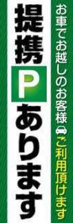 提携駐車場006