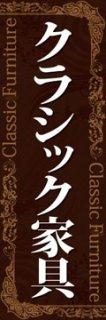 クラシック家具006