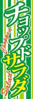 チョップドサラダ004