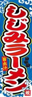 しじみラーメン001