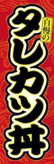 タレカツ丼003