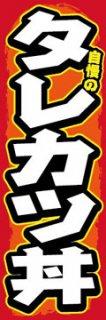 タレカツ丼005