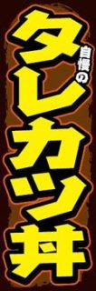 タレカツ丼006