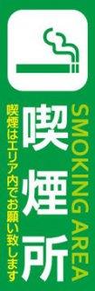 喫煙所004