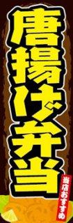 唐揚げ弁当004