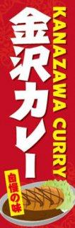 金沢カレー003