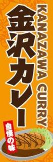 金沢カレー004