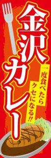 金沢カレー005