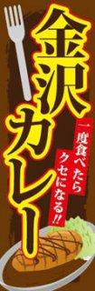 金沢カレー006