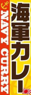 海軍カレー003