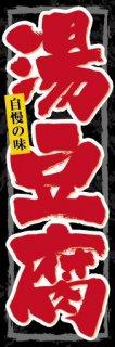 湯豆腐002