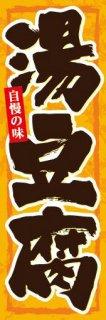 湯豆腐003