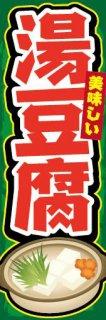 湯豆腐004