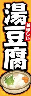 湯豆腐005