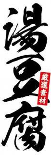 湯豆腐006