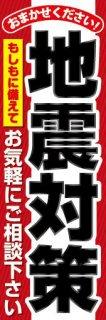 地震対策001