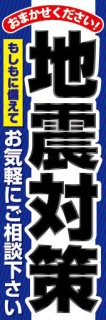 地震対策002