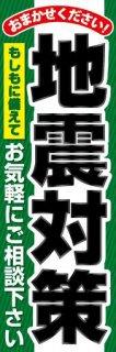 地震対策003