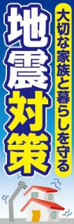 地震対策005