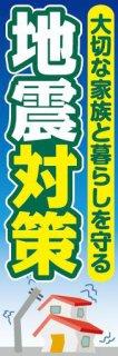 地震対策006