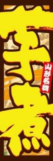 芋煮004