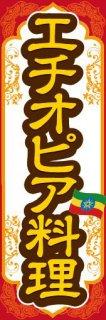 エチオピア料理001