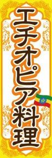 エチオピア料理002