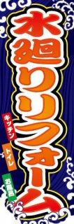 水廻りリフォーム004