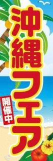 沖縄フェア001