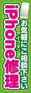 iPhone修理011
