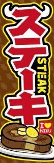 ステーキ010