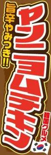 ヤンニョムチキン002