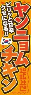 ヤンニョムチキン003
