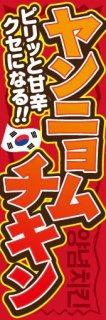 ヤンニョムチキン004