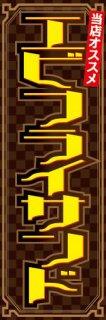 エビフライサンド003