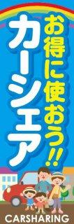 カーシェアリング013