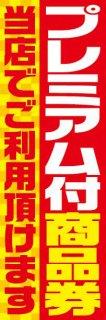 プレミアム付商品券001