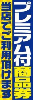 プレミアム付商品券002