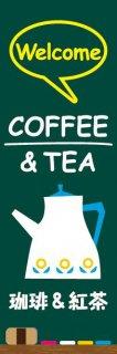 珈琲&紅茶003